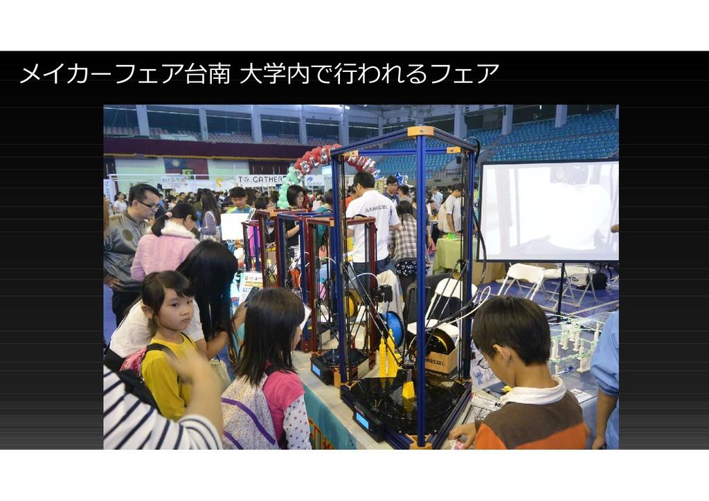 メイカーフェア台南 大学内で行われるフェア
