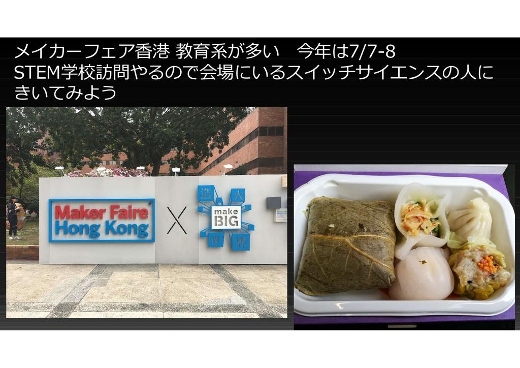 メイカーフェア香港 教育系が多い 今年は7/7-8 STEM学校訪問やるので会場にいるスイッチ...