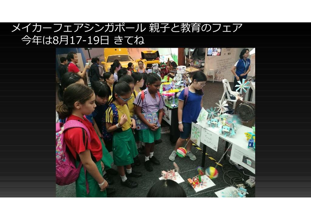 メイカーフェアシンガポール 親子と教育のフェア 今年は8月17-19日 きてね