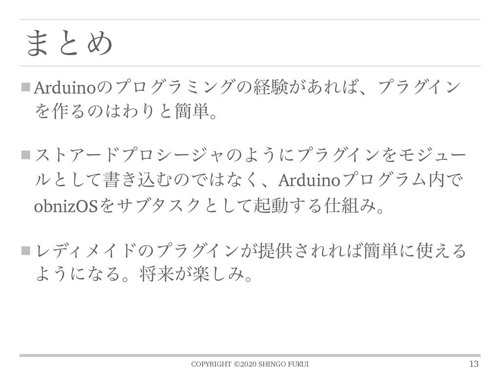 COPYRIGHT ©2020 SHINGO FUKUI ·ͱΊ Arduinoͷϓϩάϥϛϯ...