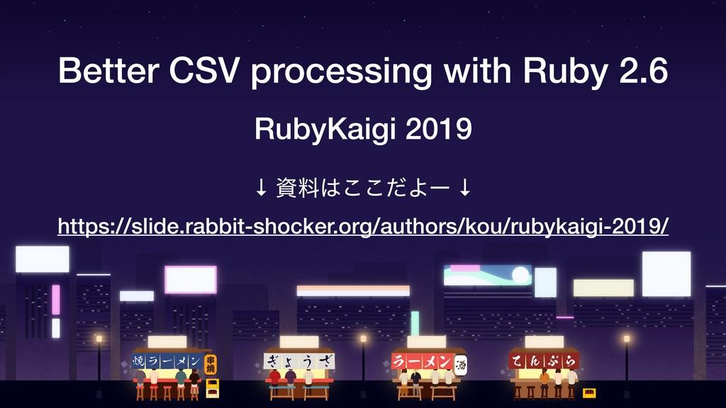 Better CSV processing with Ruby 2.6 RubyKaigi 2...