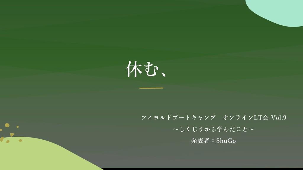 休む、 フィヨルドブートキャンプ オンラインLT会 Vol.9 〜しくじりから学んだこと〜 発...