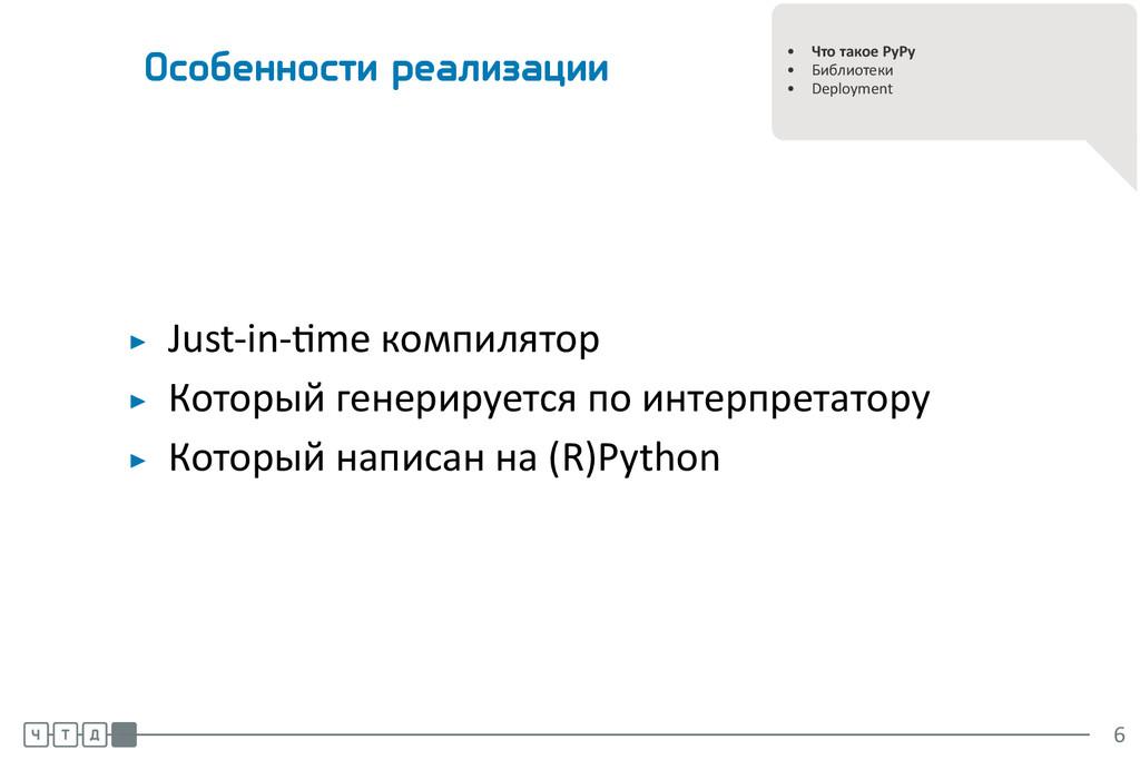 . . • Что такое PyPy • Библиотеки • Deployment ...