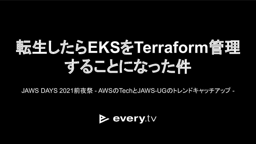 転生したらEKSをTerraform管理 することになった件 JAWS DAYS 2021前夜...
