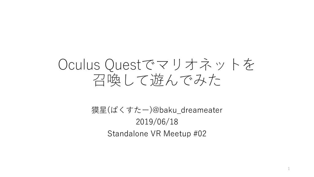 Oculus Questでマリオネットを 召喚して遊んでみた 獏星(ばくすたー)@baku_d...