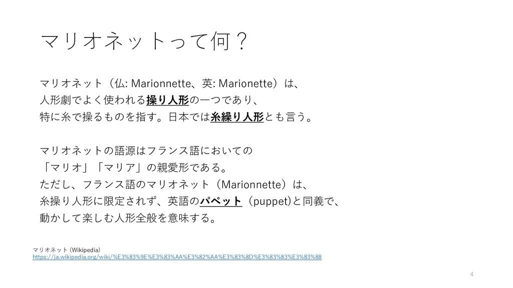 マリオネットって何? マリオネット(仏: Marionnette、英: Marionette)...