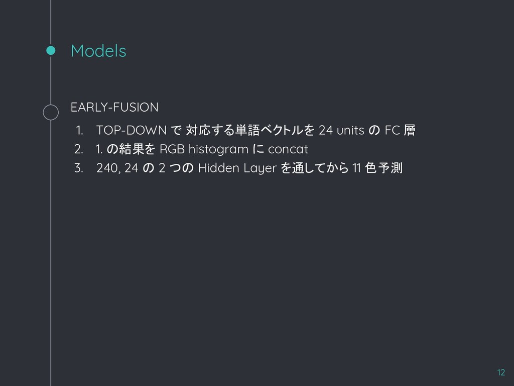 Models EARLY-FUSION 1. TOP-DOWN で 対応する単語ベクトルを 2...