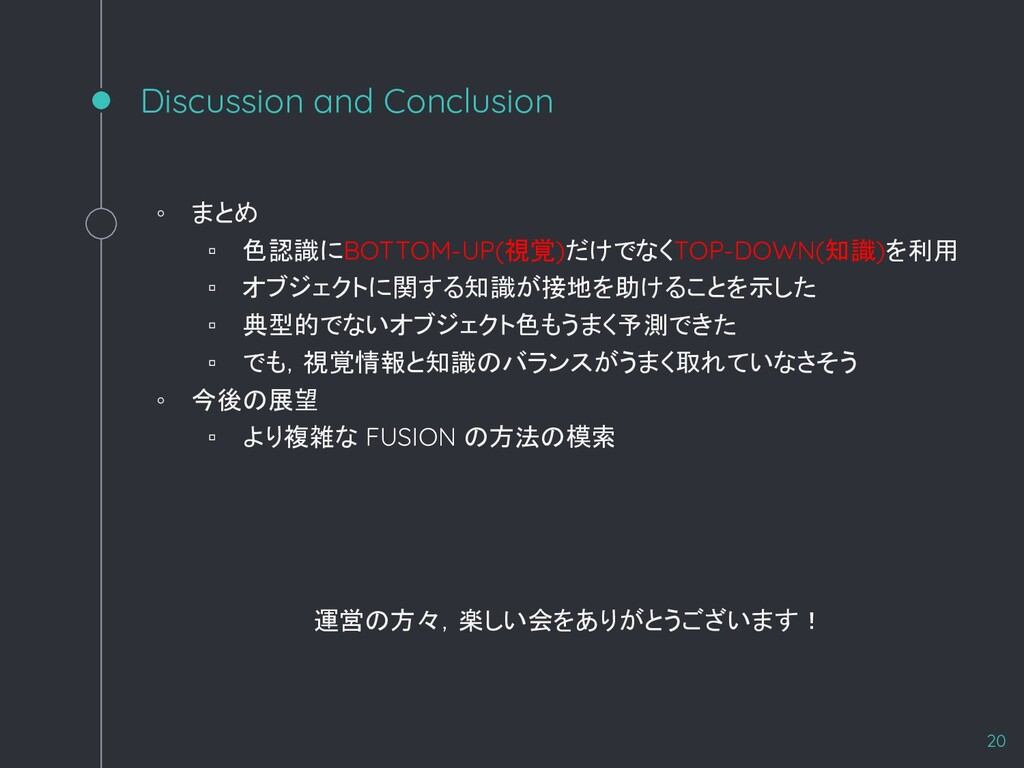 Discussion and Conclusion ◦ まとめ ▫ 色認識にBOTTOM-UP...