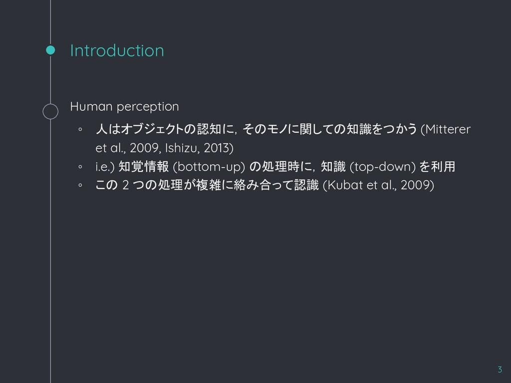 Introduction Human perception ◦ 人はオブジェクトの認知に,その...