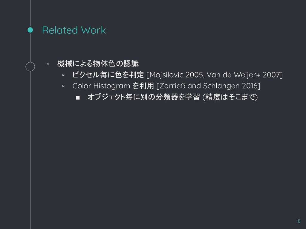Related Work ◦ 機械による物体色の認識 ▫ ピクセル毎に色を判定 [Mojsil...
