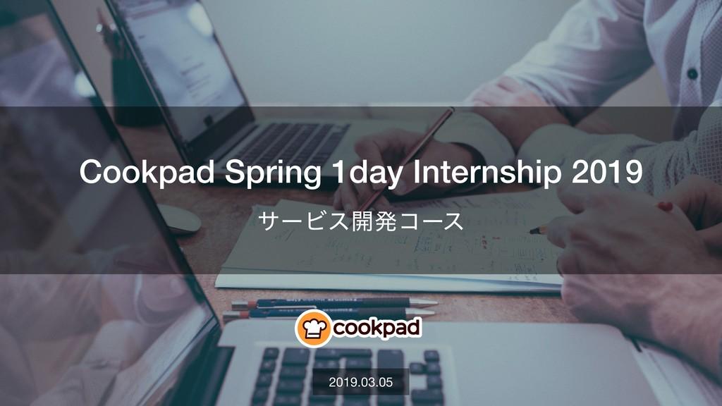 Cookpad Spring Internship 2019 1 Cookpad Spring...