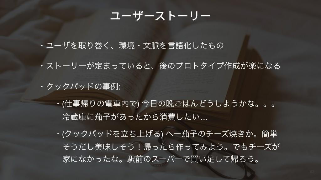 Cookpad Spring Internship 2019 63 ユーザーストーリー ɾϢʔ...