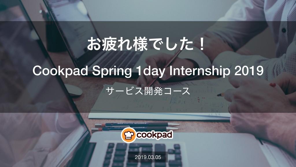 Cookpad Spring Internship 2019 79 Cookpad Sprin...