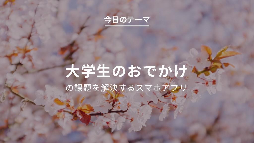 Cookpad Spring Internship 2019 ࠓͷςʔϚ 9 ⼤学⽣のおでか...