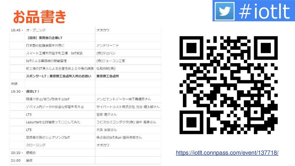 お品書き #iotlt https://iotlt.connpass.com/event/13...