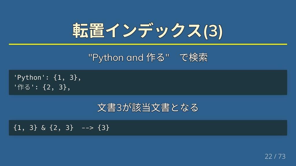 転置インデックス(3) 転置インデックス(3) 転置インデックス(3) 転置インデックス(3)...