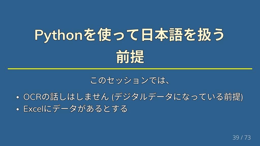 Python を使って日本語を扱う Python を使って日本語を扱う Python を使って...
