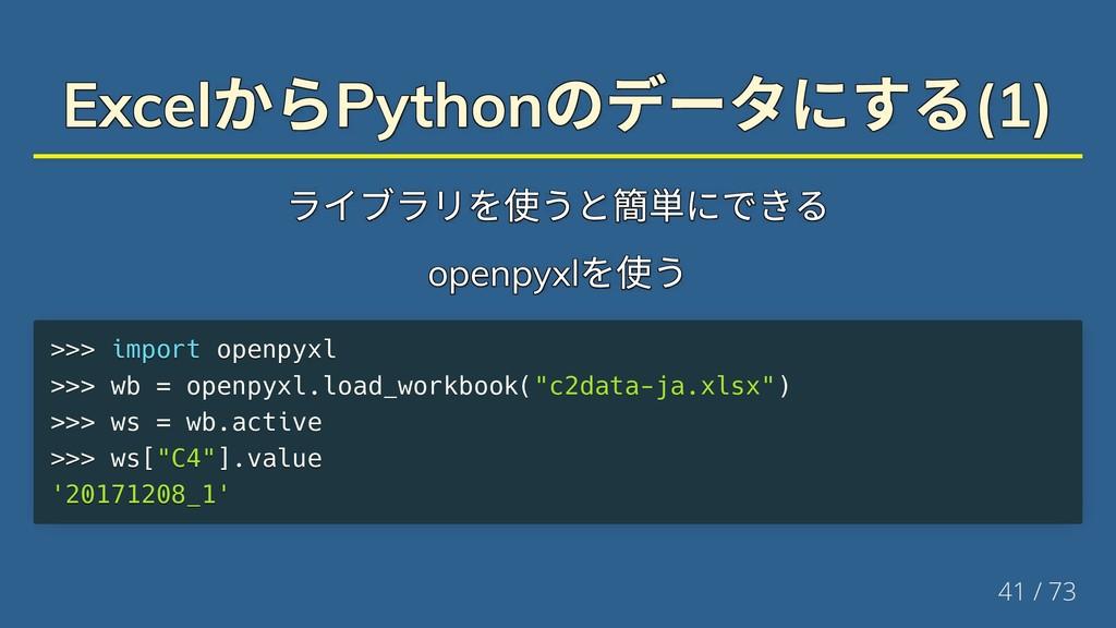 Excel からPython のデータにする(1) Excel からPython のデータにす...