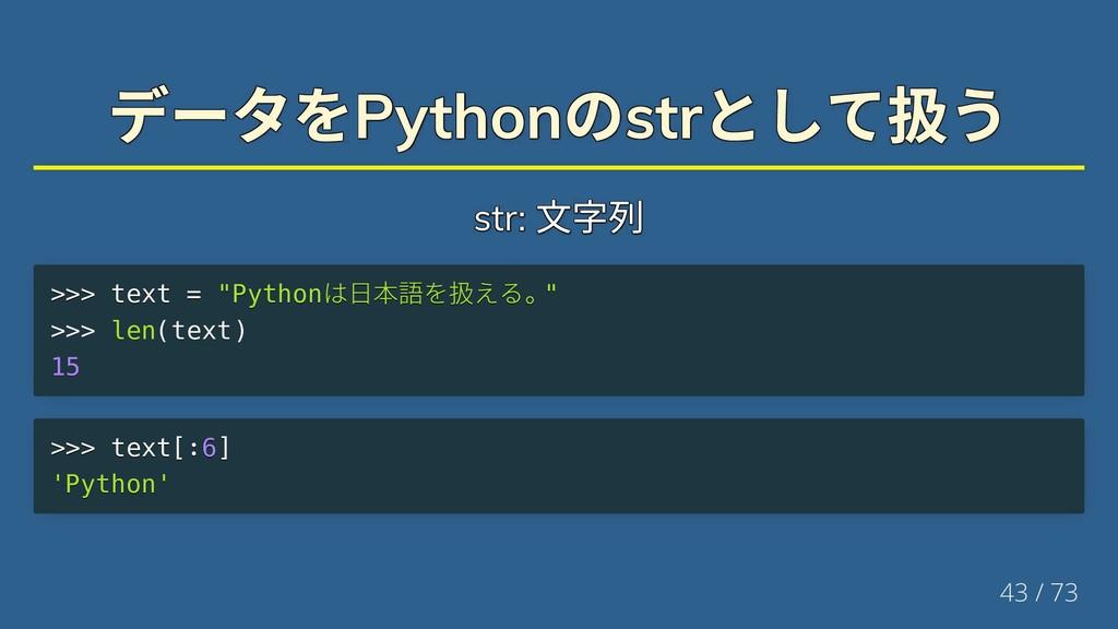 データをPython のstr として扱う データをPython のstr として扱う データ...