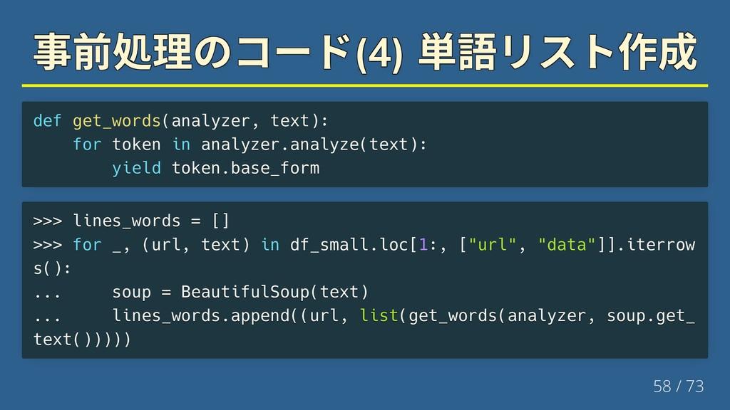 事前処理のコード(4) 単語リスト作成 事前処理のコード(4) 単語リスト作成 事前処理のコー...