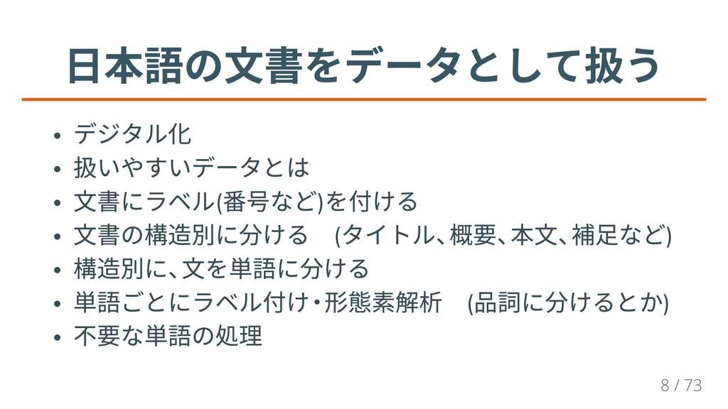 日本語の文書をデータとして扱う 日本語の文書をデータとして扱う 日本語の文書をデータとして扱う...