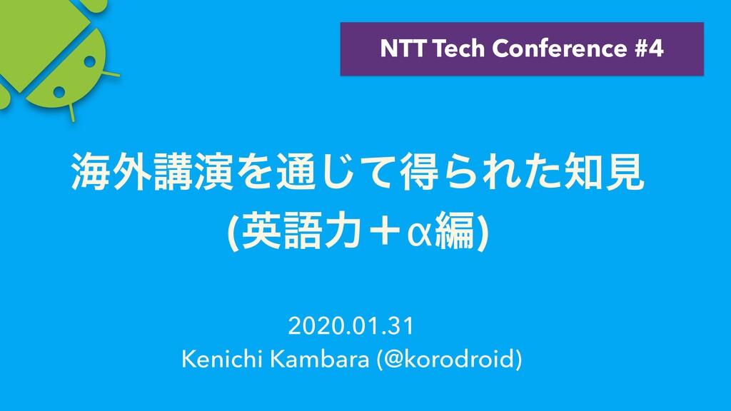 2020.01.31 Kenichi Kambara (@korodroid) ւ֎ߨԋΛ௨͡...