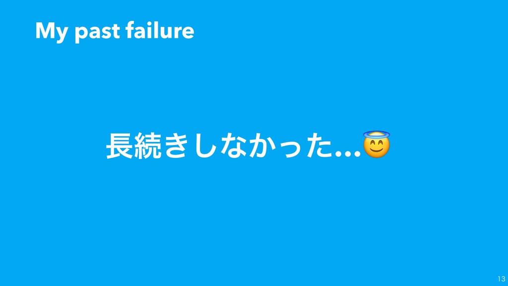 My past failure  ଓ͖͠ͳ͔ͬͨ…