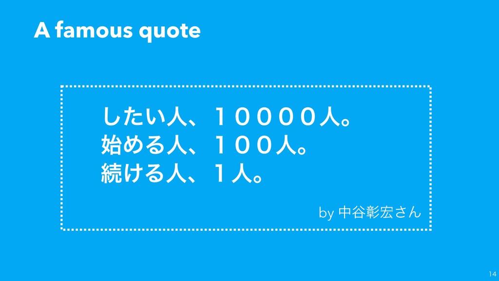 A famous quote  by த୩জ͞Μ ͍ͨ͠ਓɺ̍̌̌̌̌ਓɻ ΊΔਓɺ̍...
