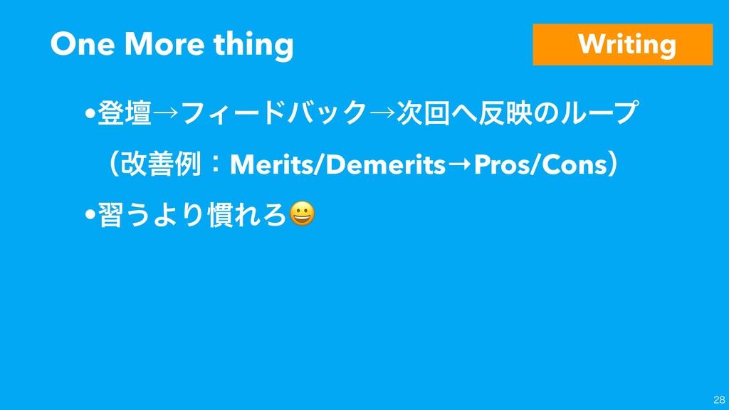 •ొஃˠϑΟʔυόοΫˠճөͷϧʔϓ ʢվળྫɿMerits/Demerits→Pro...