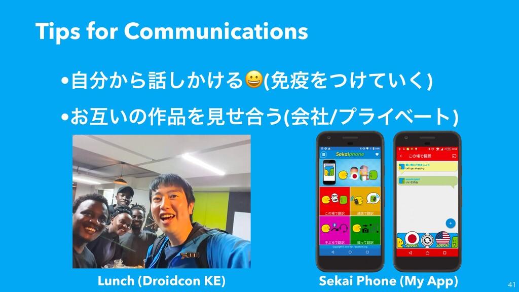 Tips for Communications  •͔ࣗΒ͔͚͠Δ(໔ӸΛ͚͍ͭͯ͘)...