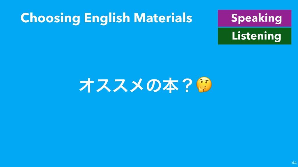 Choosing English Materials  Φεεϝͷຊʁ Speaking ...