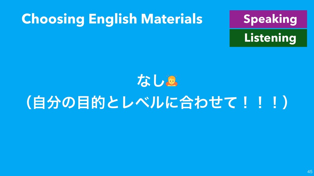 Choosing English Materials  ͳ͠ ʢࣗͷతͱϨϕϧʹ߹Θͤ...
