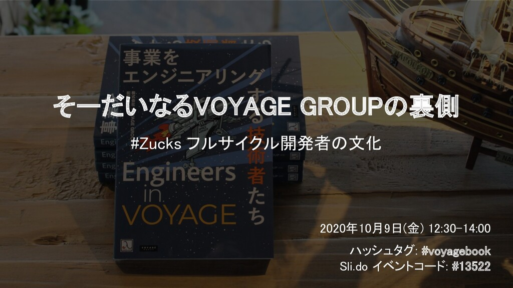 Engineers in VOYAGE そーだいなるVOYAGE GROUPの裏側 #Zu...