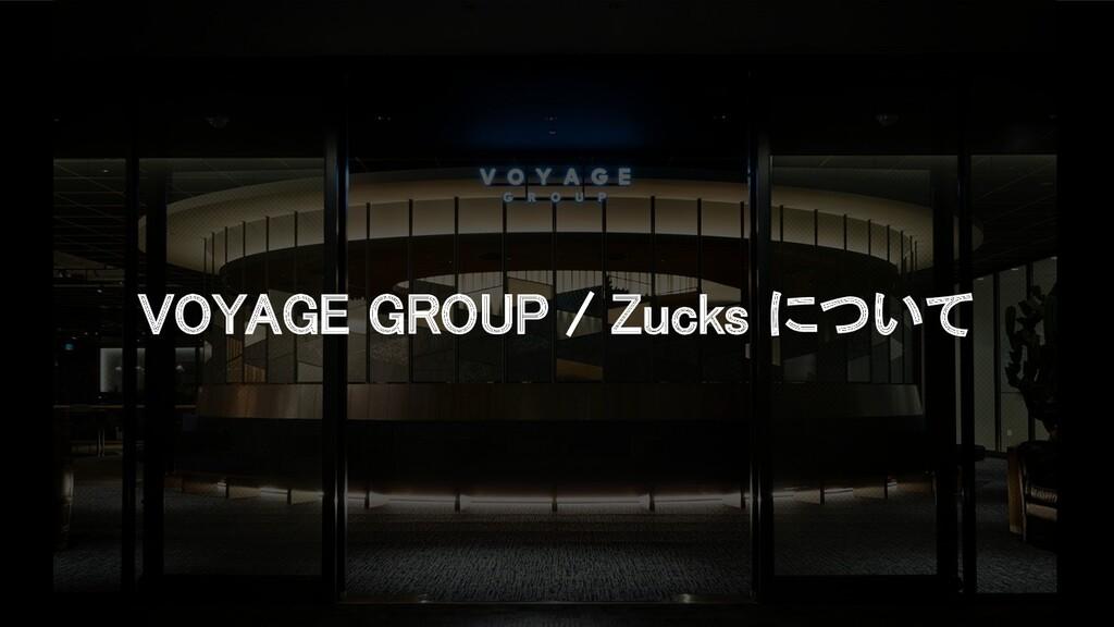 VOYAGE GROUP / Zucks について