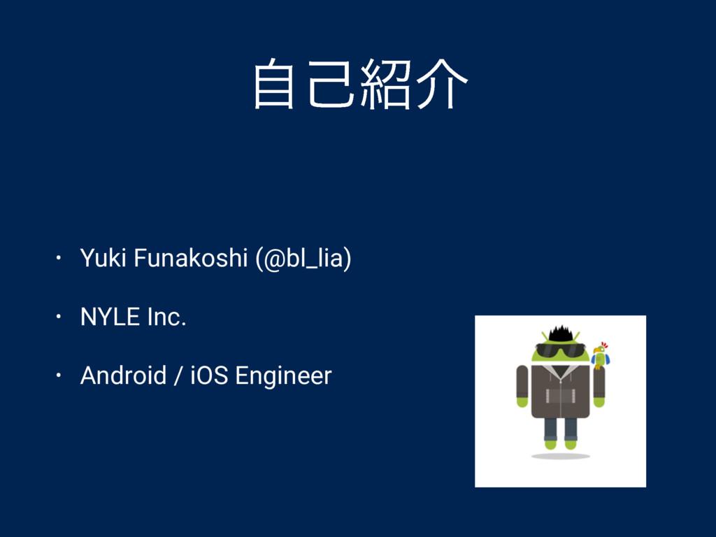 ࣗݾհ • Yuki Funakoshi (@bl_lia) • NYLE Inc. • A...