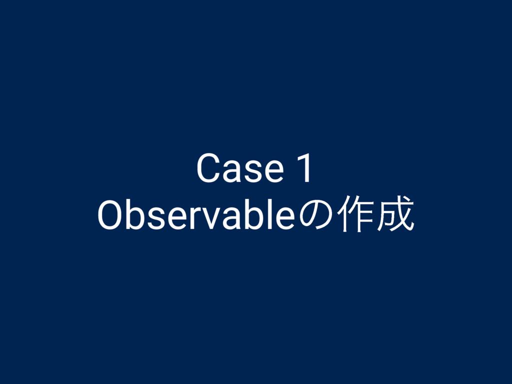 Case 1 Observableͷ࡞