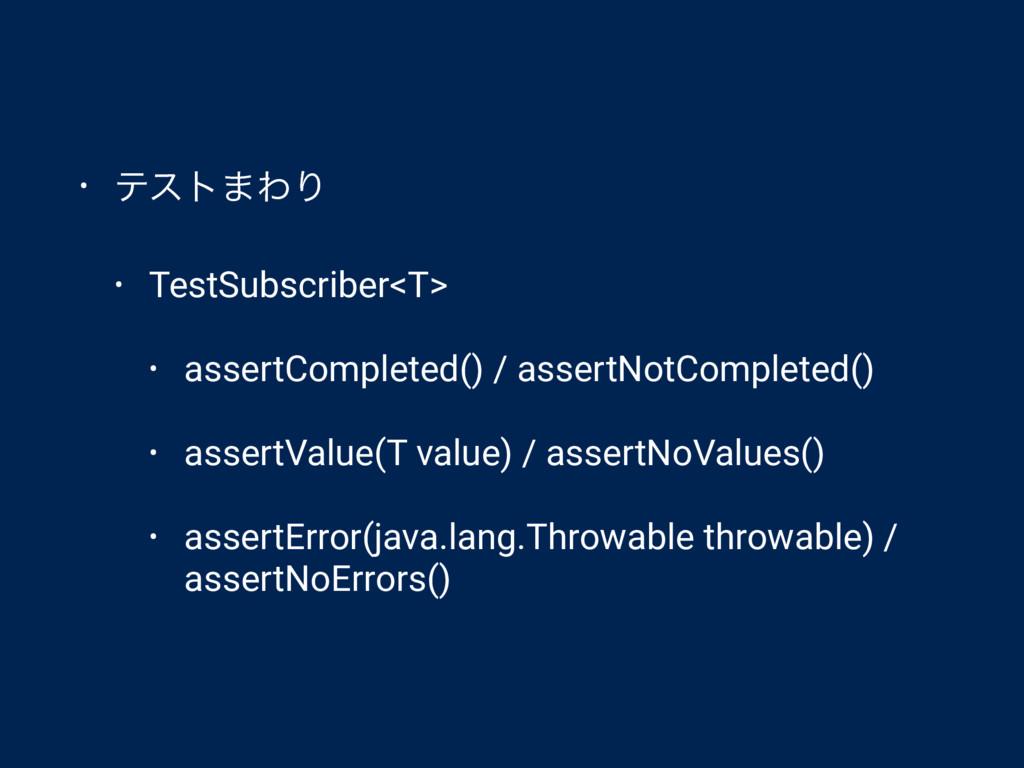 • ςετ·ΘΓ • TestSubscriber<T> • assertCompleted(...