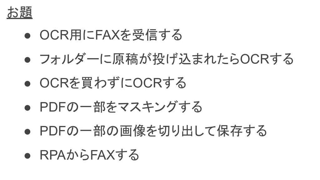 ● OCR用にFAXを受信する ● フォルダーに原稿が投げ込まれたらOCRする ● OCRを買...