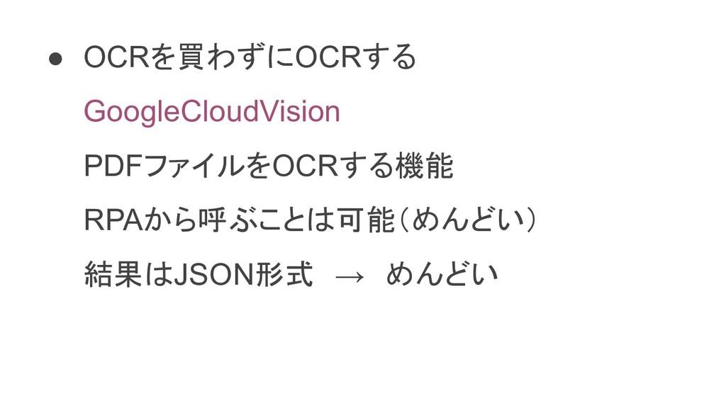 ● OCRを買わずにOCRする GoogleCloudVision PDFファイルをOCRする...