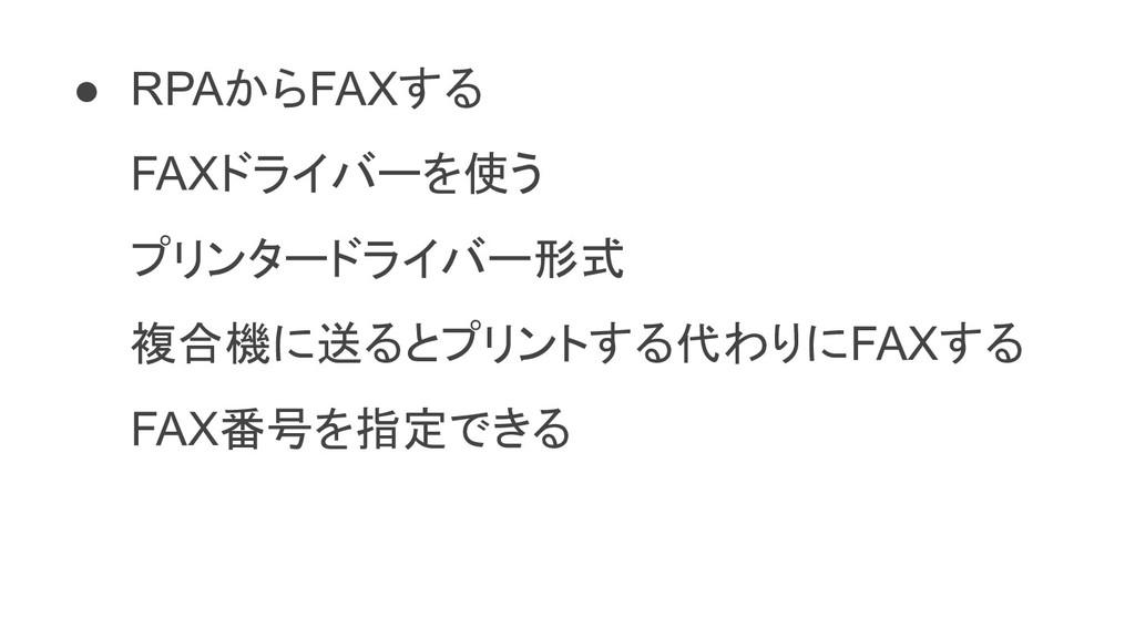 ● RPAからFAXする FAXドライバーを使う プリンタードライバー形式 複合機に送るとプリ...