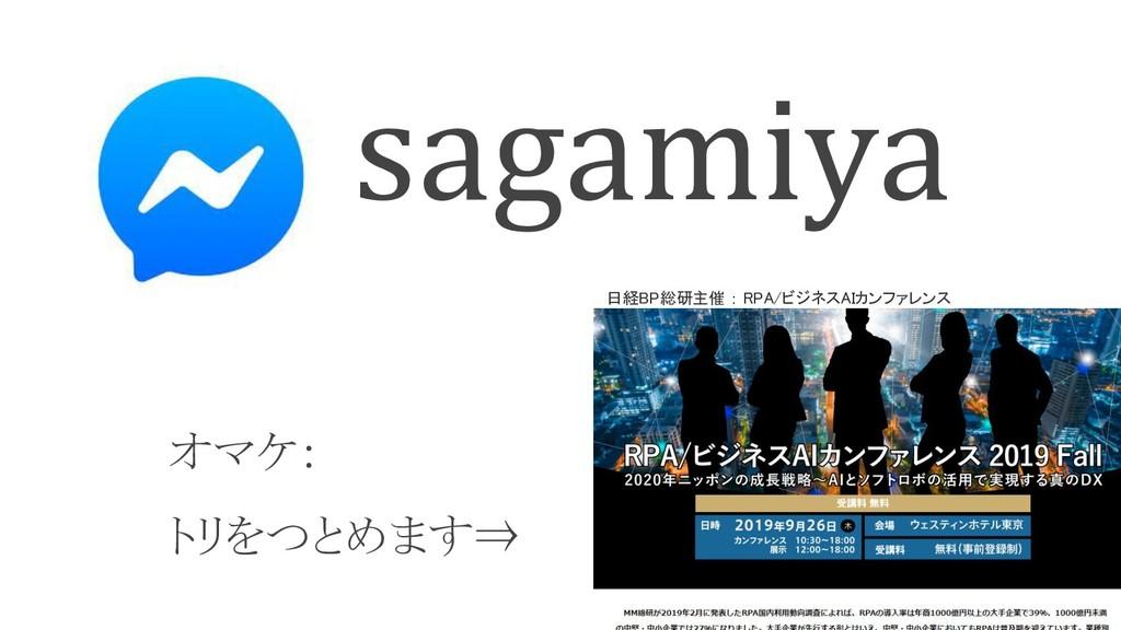 sagamiya オマケ: トリをつとめます⇒ 日経BP総研主催 : RPA/ビジネスAIカン...