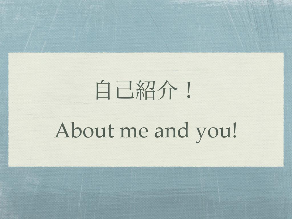 ࣗݾհʂ About me and you!