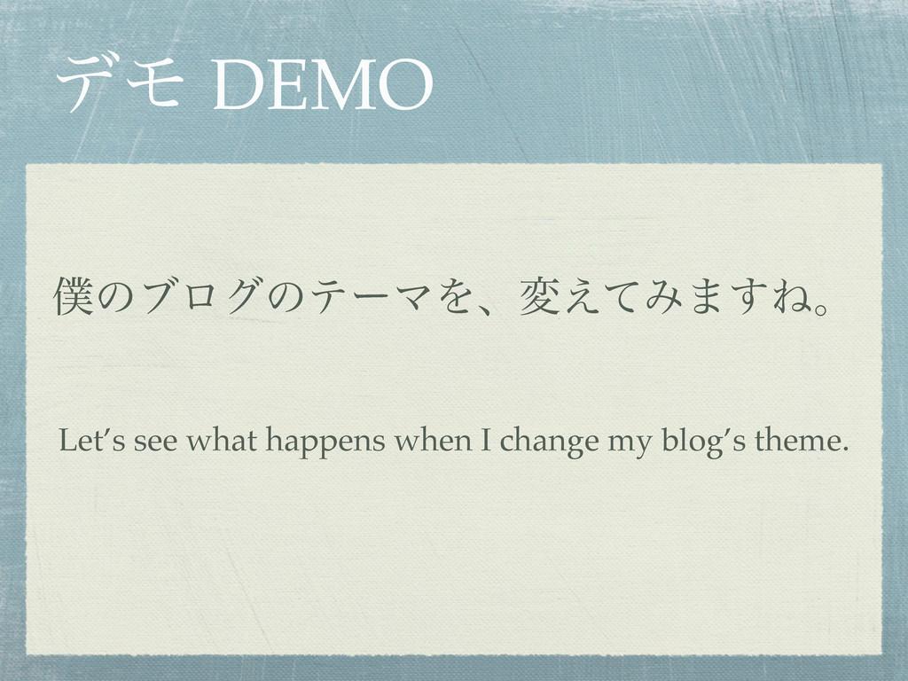 σϞ DEMO ͷϒϩάͷςʔϚΛɺม͑ͯΈ·͢Ͷɻ Let's see what happ...