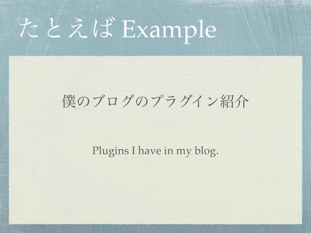 ͨͱ͑ Example ͷϒϩάͷϓϥάΠϯհ Plugins I have in my...