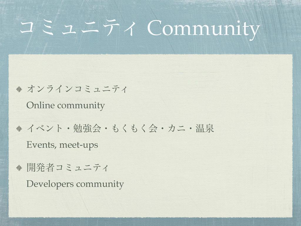 ίϛϡχςΟ Community ΦϯϥΠϯίϛϡχςΟ Online community Π...