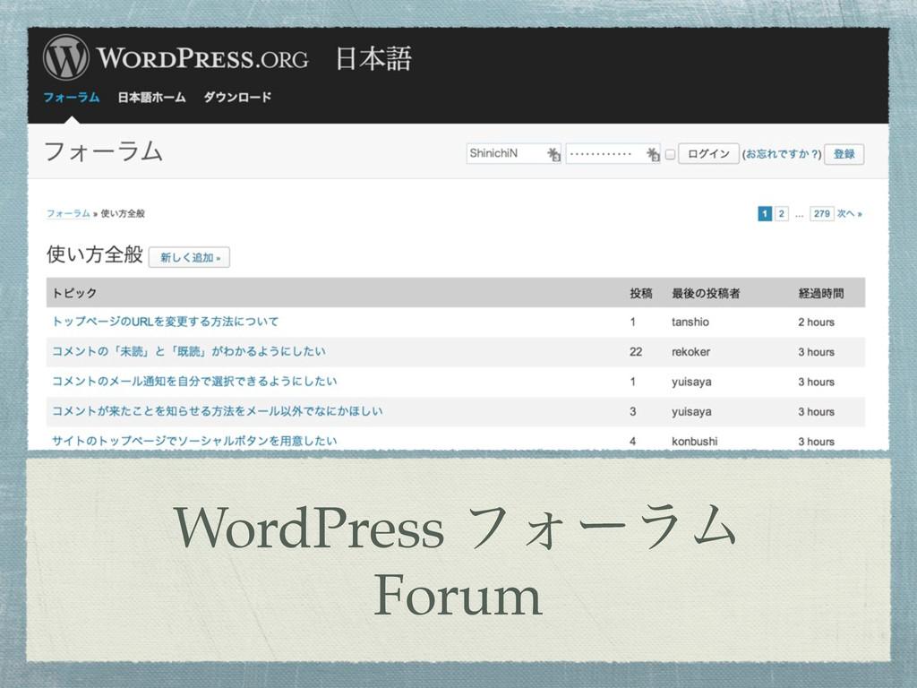 WordPress ϑΥʔϥϜ Forum