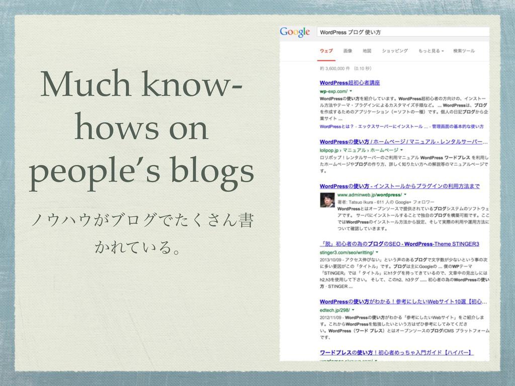 Much know- hows on people's blogs ϊϋ͕ϒϩάͰͨ͘͞Μ...