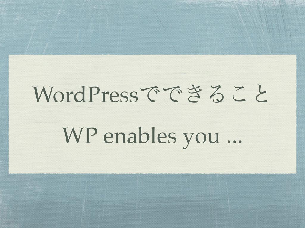 WordPressͰͰ͖Δ͜ͱ WP enables you ...