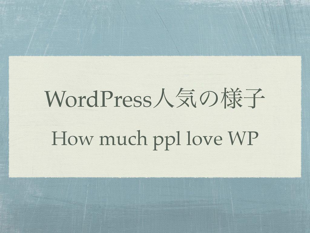 WordPressਓؾͷ༷ࢠ How much ppl love WP