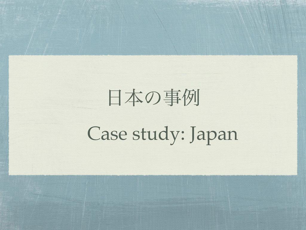 ຊͷྫ ɹCase study: Japan